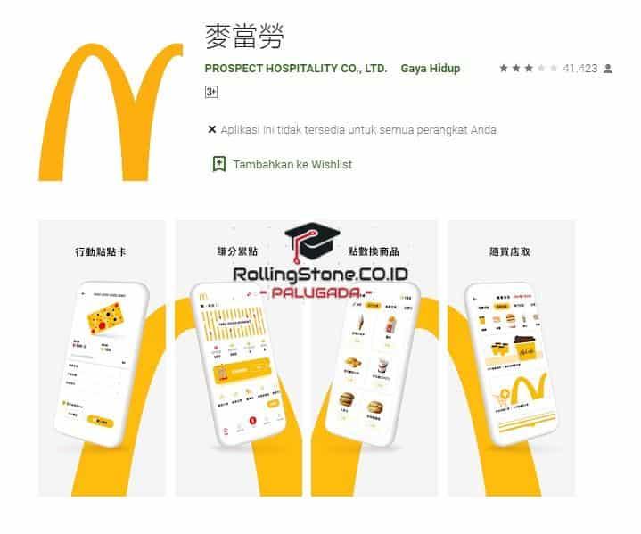 mcdonald-app-taiwan